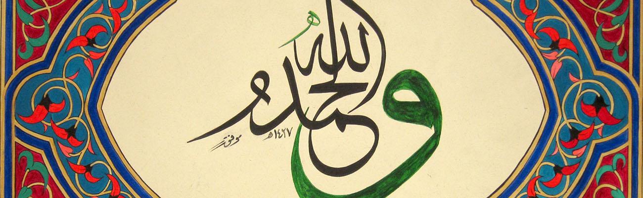 Hablamos árabe sin saber